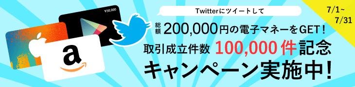 総額20万円分をプレゼント!取引成立10万件記念キャンペーン実施!