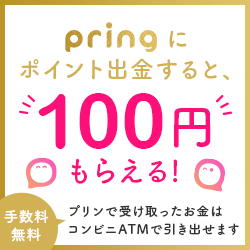 pringにポイント出金すると100円がもらえる!